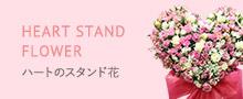 ハートのスタンド花