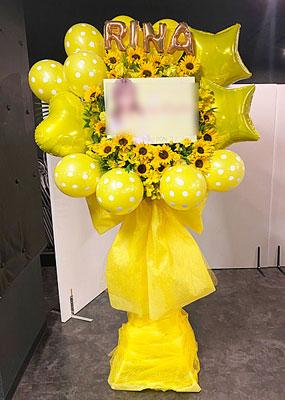 ひまわりとバルーンのスタンド花